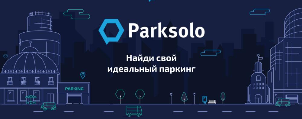 ПаркСоло