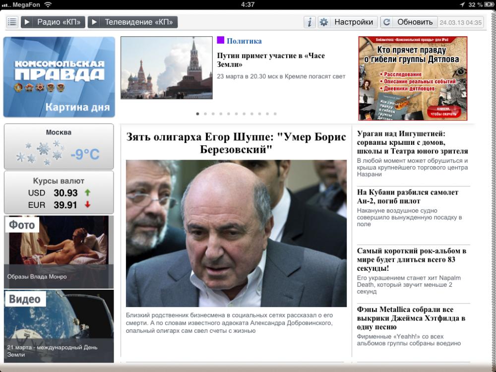 Screenshot 2013.03.24 04.36.21.png