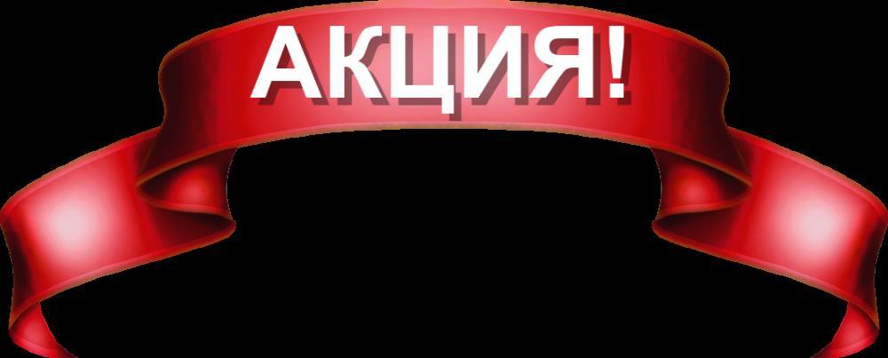 akciya.thumb.png.60364d7543dd941ae62c37a3c93c4fe6.png