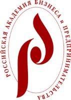 Российская Академия Бизнеса и Предпринимательства